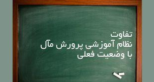 تفاوت نظام آموزشی پرورش مآل با وضعیت فعلی